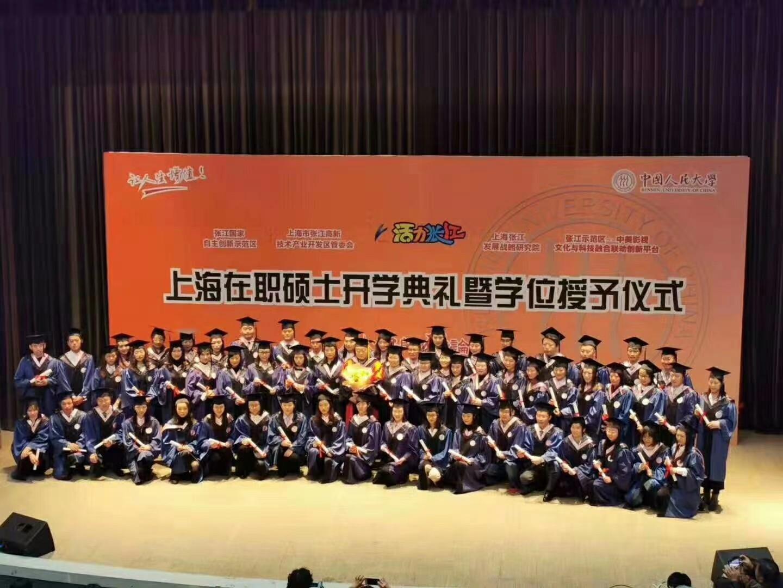 上海人大人学院学位授予仪式