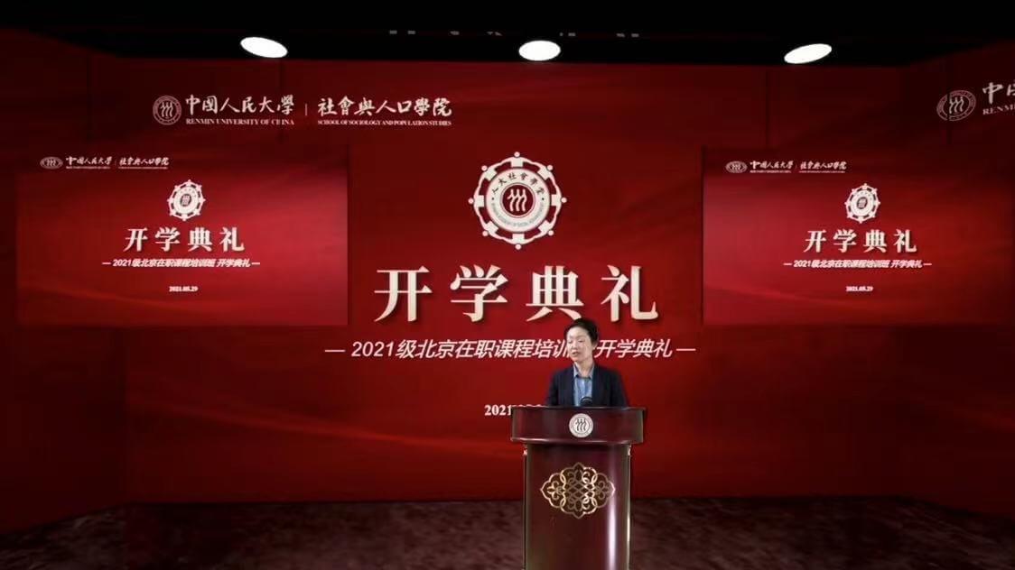 中国人民大学社会与人口学院2021年北京在职课程培训班开学典礼