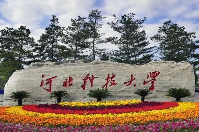 河北科技大学校门一览