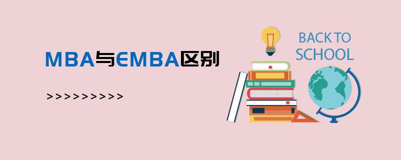 MBA与EMBA区别
