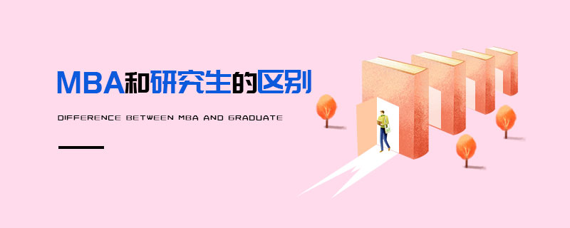 MBA和研究生的区别