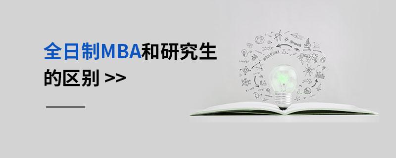 全日制MBA和研究生的区别