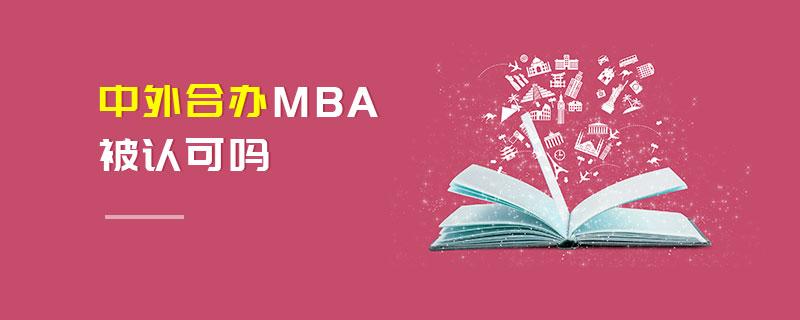 中外合办MBA被认可吗