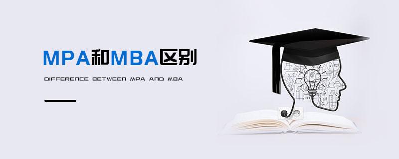 MPA和MBA区别