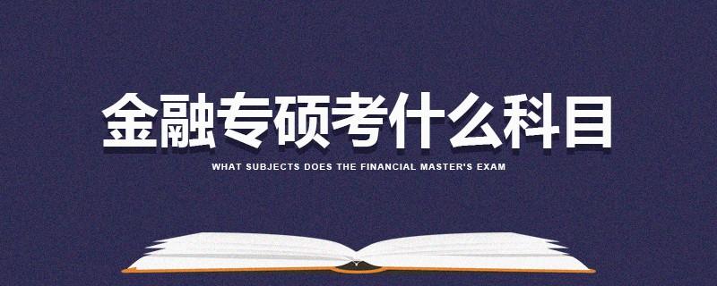 金融专硕考什么科目