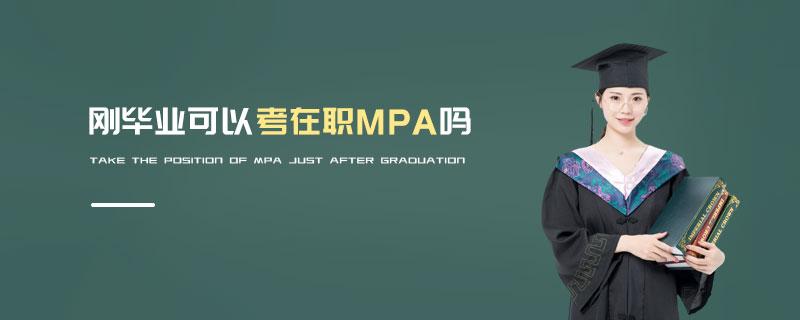刚毕业可以考在职MPA吗