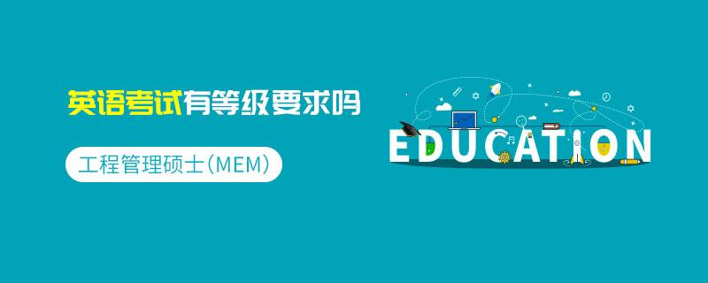 工程管理硕士(MEM)的英语考试有等级要求吗
