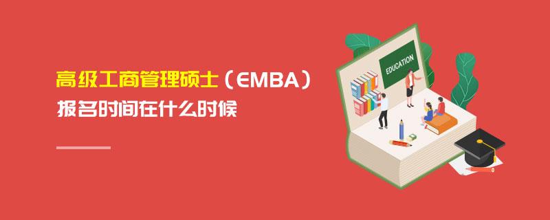 高级工商管理硕士(EMBA)报名时间在什么时候