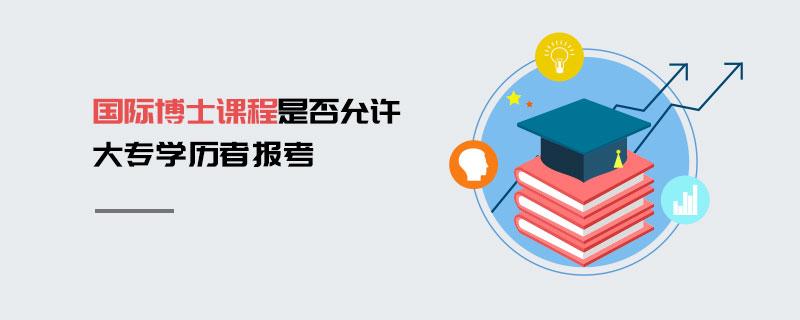 国际博士课程是否允许大专学历者报考