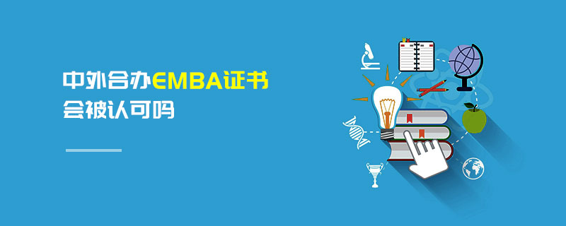 中外合办EMBA证书会被认可吗