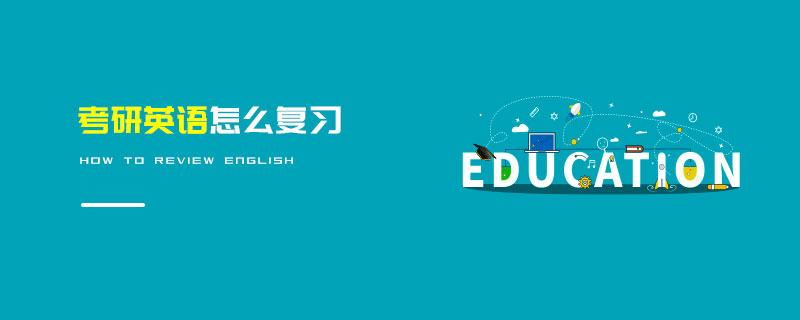 考研英语怎么复习