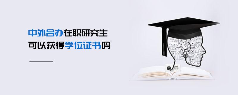 中外合办在职研究生可以获得学位证书吗