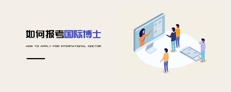 如何报考国际博士