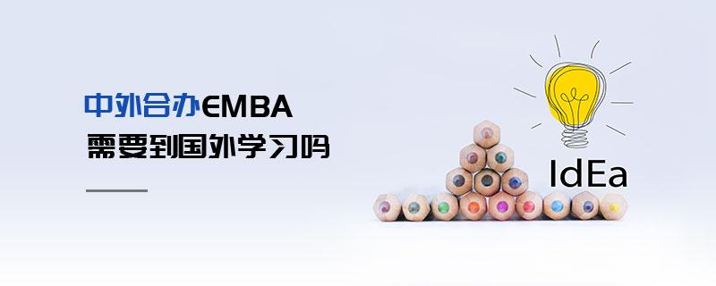 中外合办EMBA需要到国外学习吗