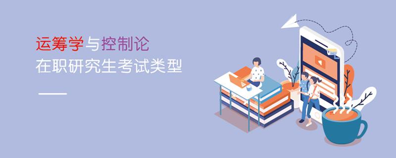 运筹学与控制论在职研究生考试类型