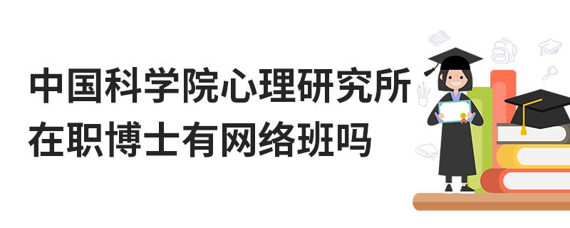 中国科学院心理研究所在职博士有网络班吗
