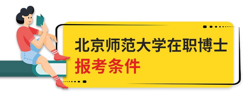 北京师范大学在职博士报考条件