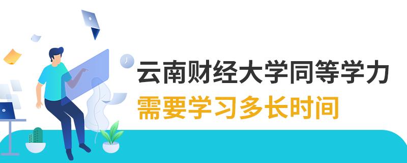 云南财经大学同等学力需要学习多长时间