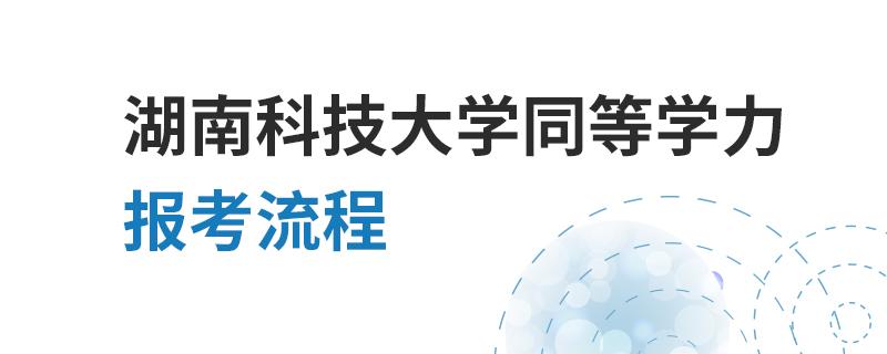 湖南科技大学同等学力报考流程