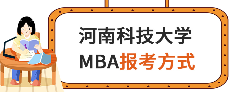 河南科技大学MBA报考方式