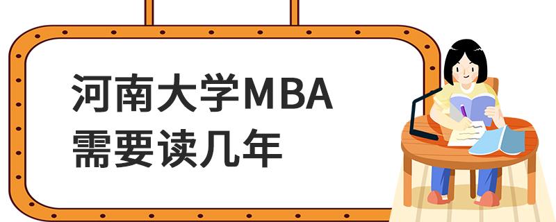 河南大学MBA需要读几年