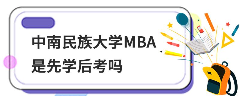中南民族大学MBA是先学后考吗