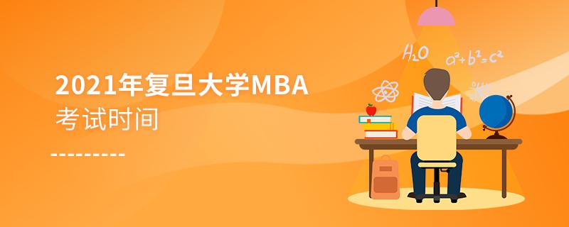 2021年复旦大学MBA考试时间