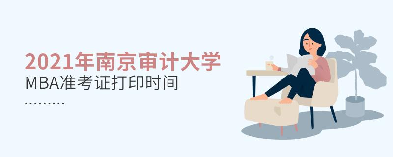2021年南京审计大学MBA准考证打印时间