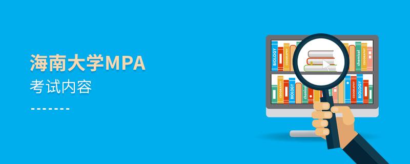 海南大学MPA考试内容