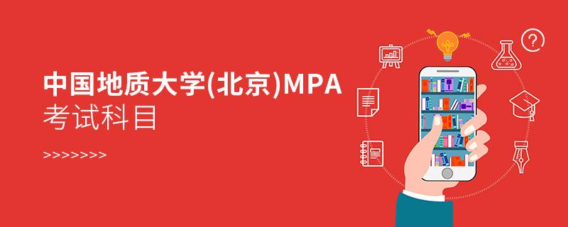 中国地质大学(北京)MPA考试科目