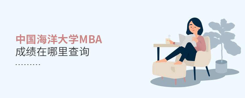 中国海洋大学MBA成绩在哪里查询
