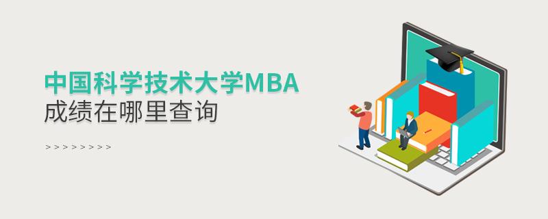 中国科学技术大学MBA成绩在哪里查询