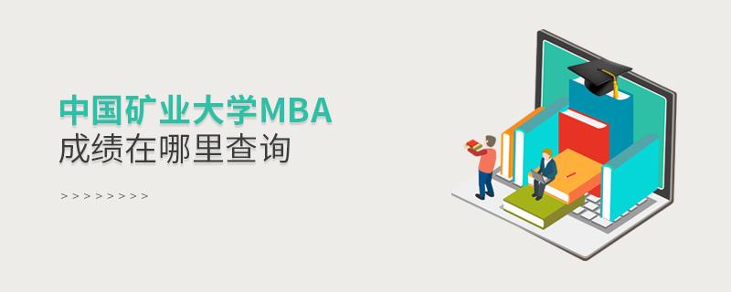 中国矿业大学MBA成绩在哪里查询