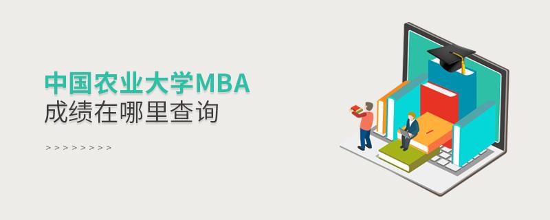 中国农业大学MBA成绩在哪里查询