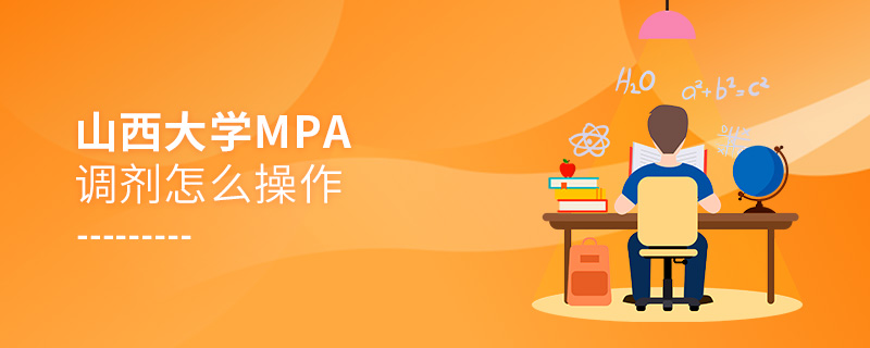 山西大学MPA调剂怎么操作