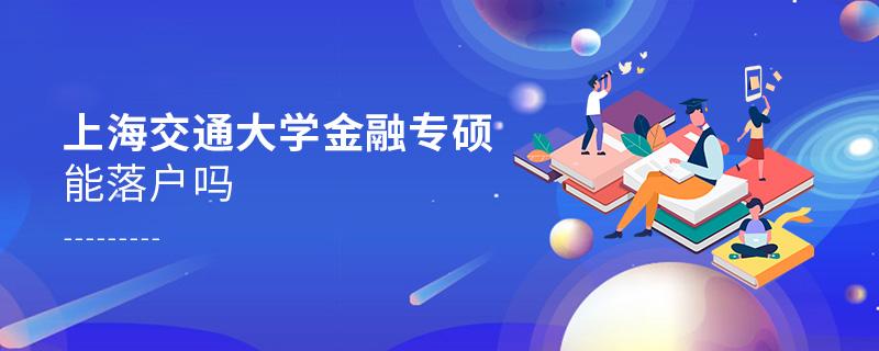 上海交通大学金融专硕能落户吗