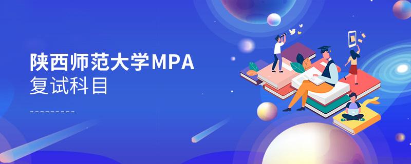 陕西师范大学MPA复试科目