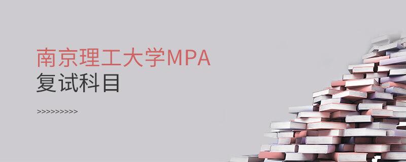 南京理工大学MPA复试科目