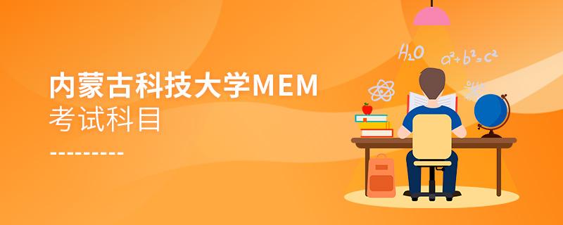 内蒙古科技大学MEM考试科目