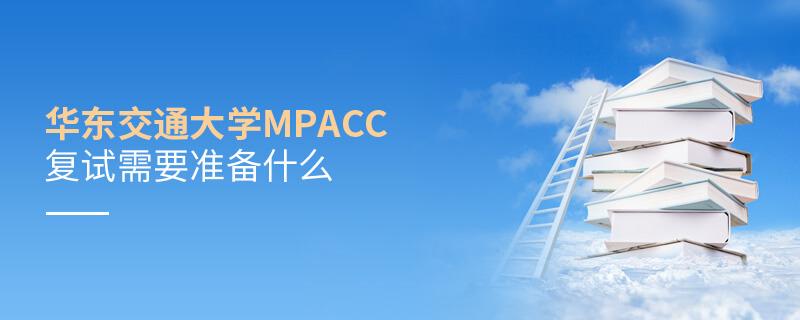 华东交通大学MPAcc复试需要准备什么