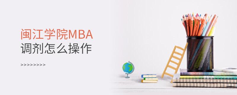 闽江学院MBA调剂怎么操作