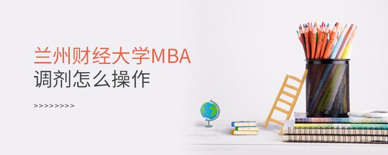 兰州财经大学MBA调剂怎么操作