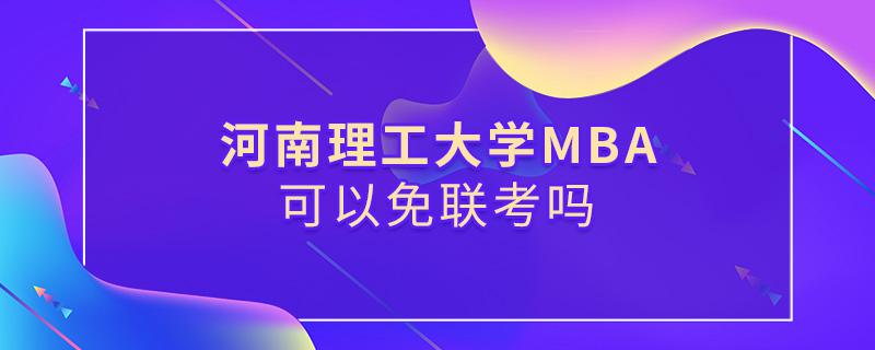 河南理工大学MBA可以免联考吗