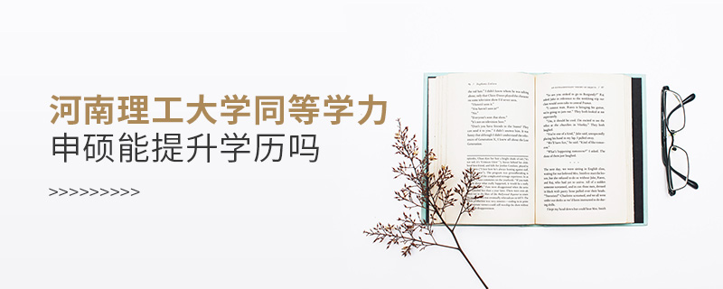 河南理工大学同等学力申硕能提升学历吗