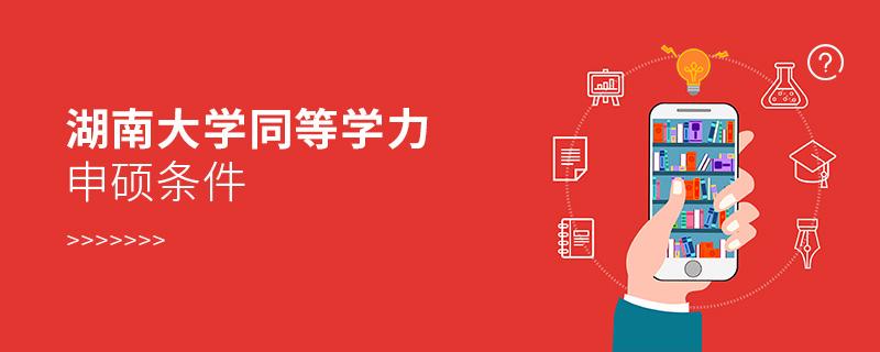 湖南大学同等学力申硕条件
