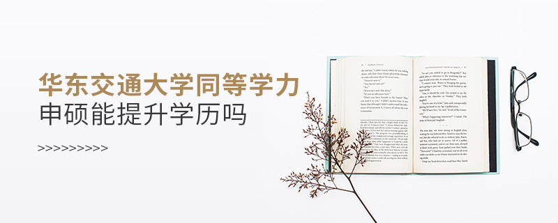 华东交通大学同等学力申硕能提升学历吗