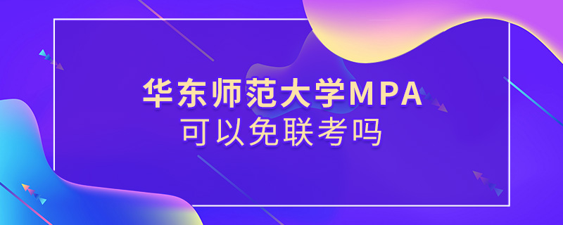 华东师范大学MPA可以免联考吗
