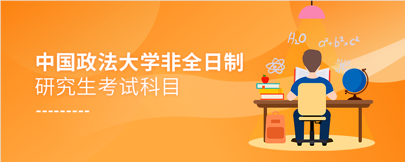 中国政法大学非全日制研究生考试内容包含哪些科目?