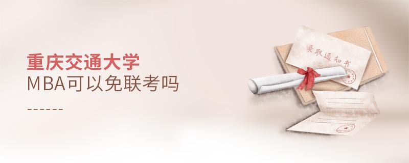 重庆交通大学MBA可以免联考吗