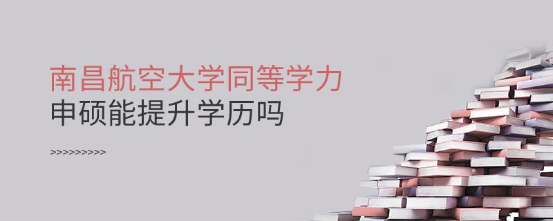 南昌航空大学同等学力申硕能提升学历吗